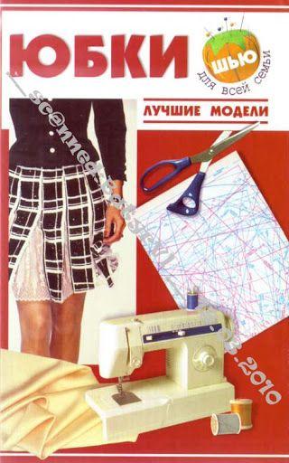 from Russia: Skirts.Best models - SSvetLanaV - Picasa Albums Web