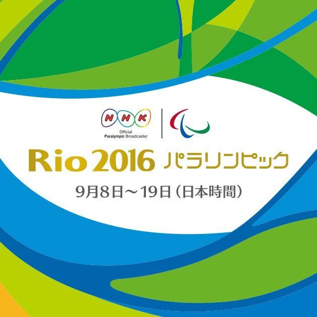 「パラリンピックは、NHK」放送予定や競技日程・結果、メダル速報、競技ガイドなどをお届けします。 #NHKリオ #リオ五輪 #パラリンピック