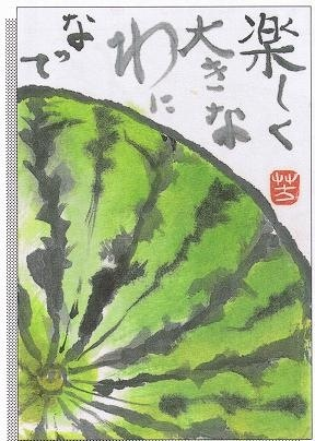 Etegami: In the form of greeting in Japan,to send people to write their own picture and seasonal greeting. Would enjoy a large circle.