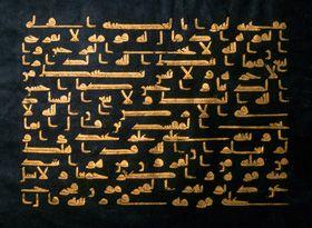 Der wundervolle Qur´an (teil 3 von 11): Eine Heilige Schrift muss von Gott sein - Die Religion des Islam