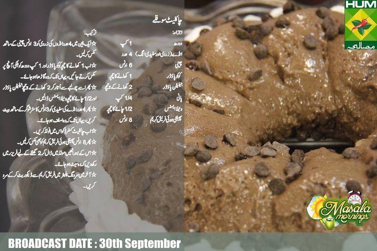 Cake Making Recipes In Urdu: Shireen Anwar Recipes In Urdu