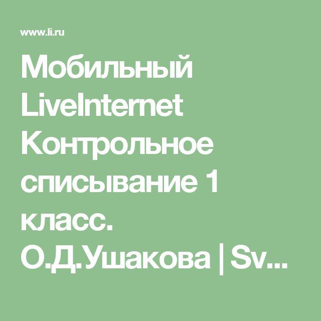 Мобильный LiveInternet Контрольное списывание 1 класс. О.Д.Ушакова | Svetlana-sima - Дневник Svetlana-sima |