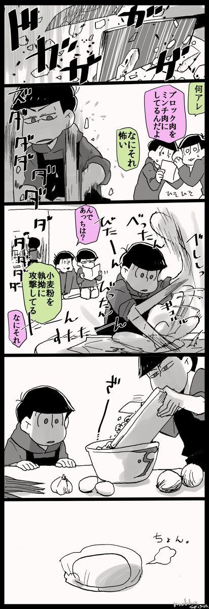 【BL松】まとめ11【腐向け】 [4]