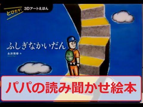 【パパの読み聞かせ絵本】ふしぎなかいだん 3Dアートえほん(朗読