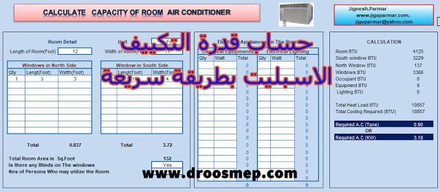في الغالب تحسب قدرة التكييف المركزي عن طريق برنامج Hap بادخال كافة العوامل التي تؤثر على الحمل الحراري م Room Air Conditioner Room Air Conditioning Conditioner