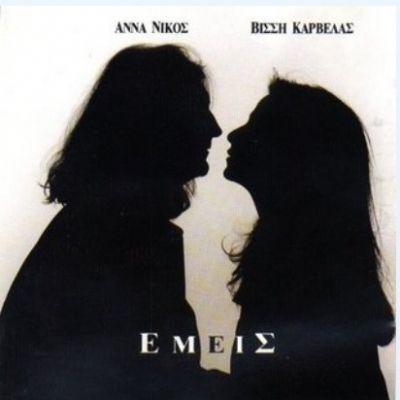 """Άννα Βίσση – Νίκος Καρβέλας """"Εμείς"""" (1992)"""