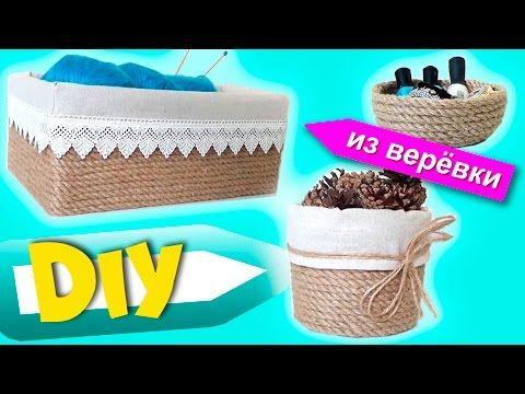 Видео мастер-класс: мастерим 3 декоративных коробки из веревки - Ярмарка Мастеров - ручная работа, handmade