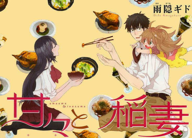 Read manga Amaama to Inazuma 001: School uniform and clay pot rice online in high quality