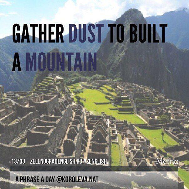 Gather dust to built a mountain (Korean proverb) = Чтобы построить гору - собирайте пыль (Корейская пословица) ⛰ Очень нравится мне этот пейзаж - Мачу Пикчу, затерянный город инков... Я много лет любовалась ей в книжках и мечтала когда-нибудь туда попасть. Моя мечта сбылась в апреле 2014 года, когда мы увидели перед собой этот город и Уайна Пикчу - высящуюся за ним вершину. Там совершенно особенная атмосфера- стоит побывать 100%!  #aphraseaday #zelenogradenglish #zelenograd #zenglish