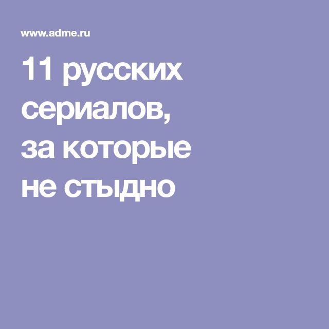 11 русских сериалов, за которые не стыдно