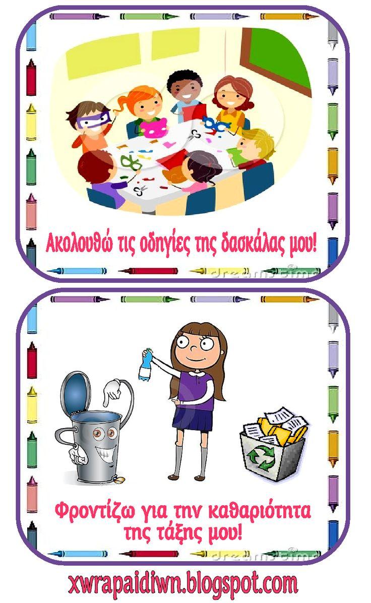 Πρώτο μας μέλημα στην αρχή της σχολικής χρονιάς είναι να ορίσουμε τους κανόνες αποδεκτής-θετικής συμπεριφοράς των μαθητών μας στην τάξ...