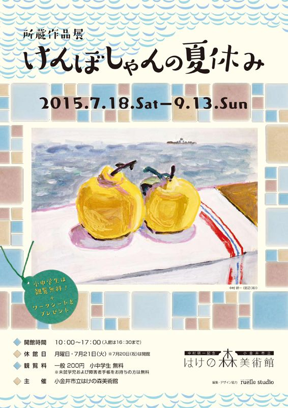 所蔵作品展 『けんぼしゃんの夏休み』