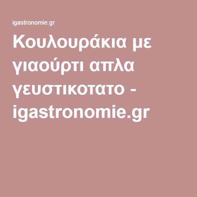 Κουλουράκια με γιαούρτι απλα γευστικοτατο - igastronomie.gr