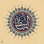 Al Basit by Baraja19