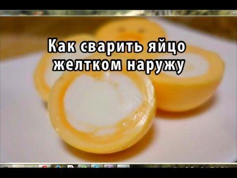 Как сварить яйцо желтком наружу? / Едальня