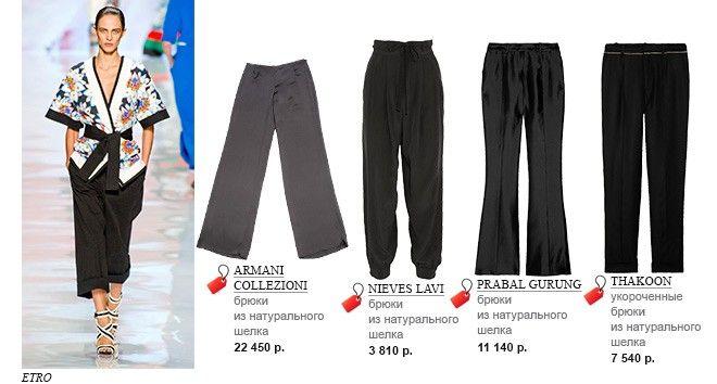 Шёлковые брюки и шорты