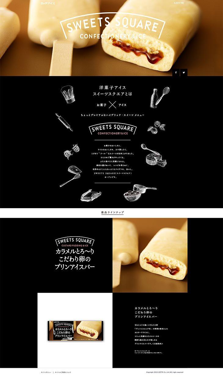 ランディングページ LP スイーツスクエア|和菓子・洋菓子・スイーツ|自社サイト
