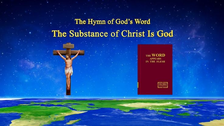 """The Hymn of God's Word """"The Substance of Christ Is God"""" 