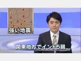 地震速報のテロップが「インド5弱」で誤表記され話題に!2004年には「インド5強」の間違いも。 | ORICON TV | Buzz - Yahoo!ニュース