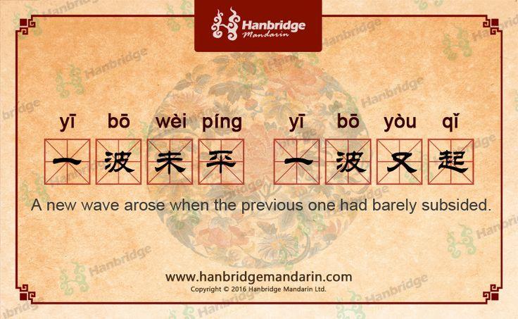 Chinese Idiom 一波未平一波又起 yì bō wèi pínɡ yì bō yòu qǐ  A new wave arose when the previous one had barely subsided.