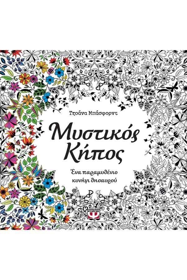 Μυστικός κήπος - Ένα παραμυθένιο κυνήγι θυσαυρού Καλωσορίσατε στον παραμυθένιο κόσμο του Μυστικού Κήπου! Μέσα από τις σελίδες αυτού του βιβλίου θα μεταφερθείτε σε έναν κήπο γεμάτο με υπέροχα λουλούδια και φυτά