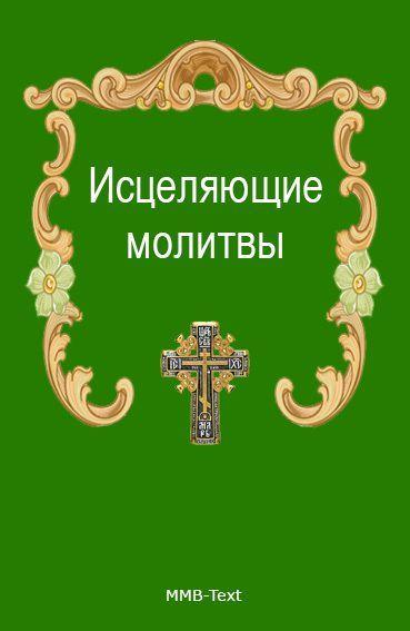 Исцеляющие Молитвы От Всех Болезней