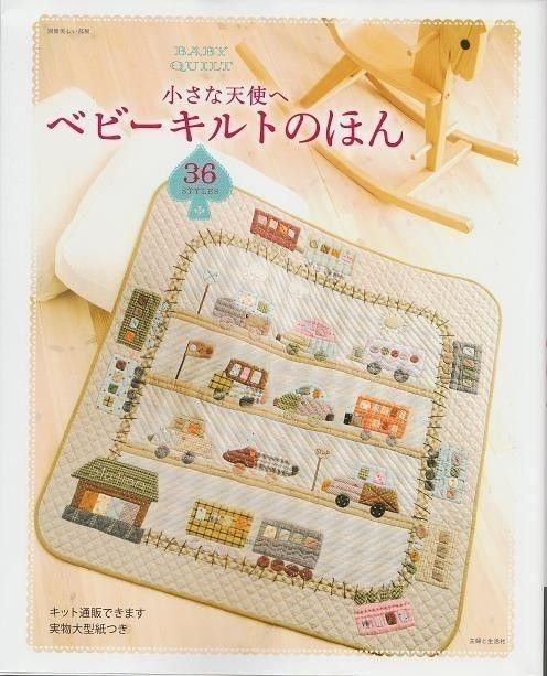 BABY QUILT BOOK  Japanese Patchwork Craft Book by pomadour24, ¥1960
