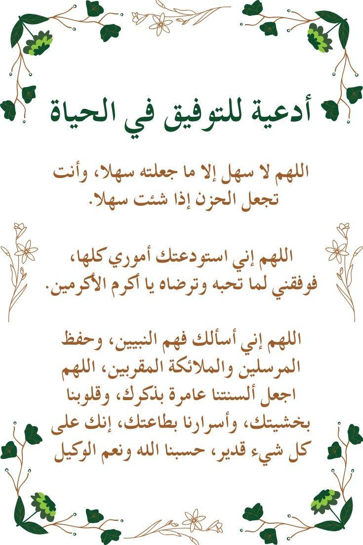 أدعية التوفيق في الحياة Math Arabic Calligraphy Calligraphy