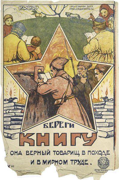 koroleni - Советский плакат.
