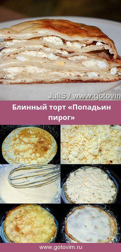 Блины пироги рецепты