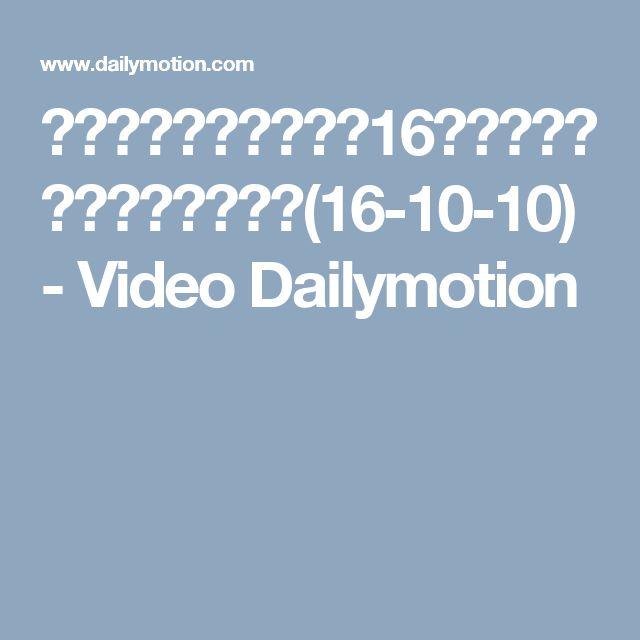 殴り合いで少年死亡 16歳少年「気に入らなかった」(16-10-10) - Video Dailymotion