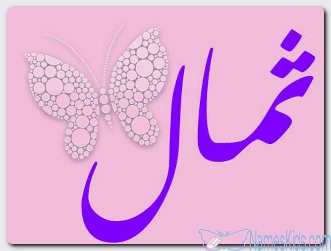 معنى اسم ثمال وصفات الاسم Themal اسم ثمال اسماء اسلامية اسماء اولاد Okay Gesture