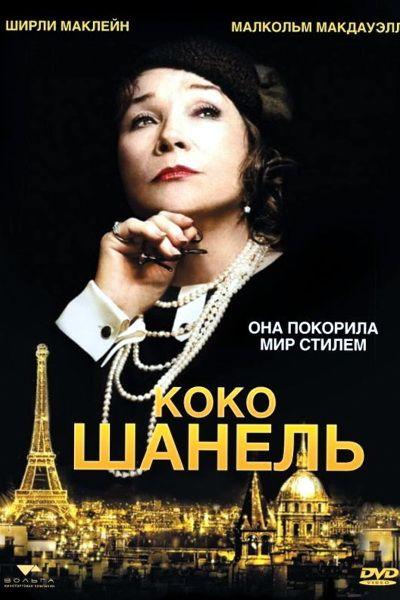 Коко Шанель (2008)