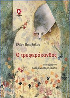 Ο Τρυφεράκανθος, E. Πριοβόλου, εκδ. Καλέντης   Ένα υπέροχο παραμύθι για την ψυχολογική και τη σωματική βία που απευθύνεται σε παιδιά από 8 ετών και άνω.