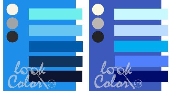 сочетание сине голубого и сине фиолетового с голубым