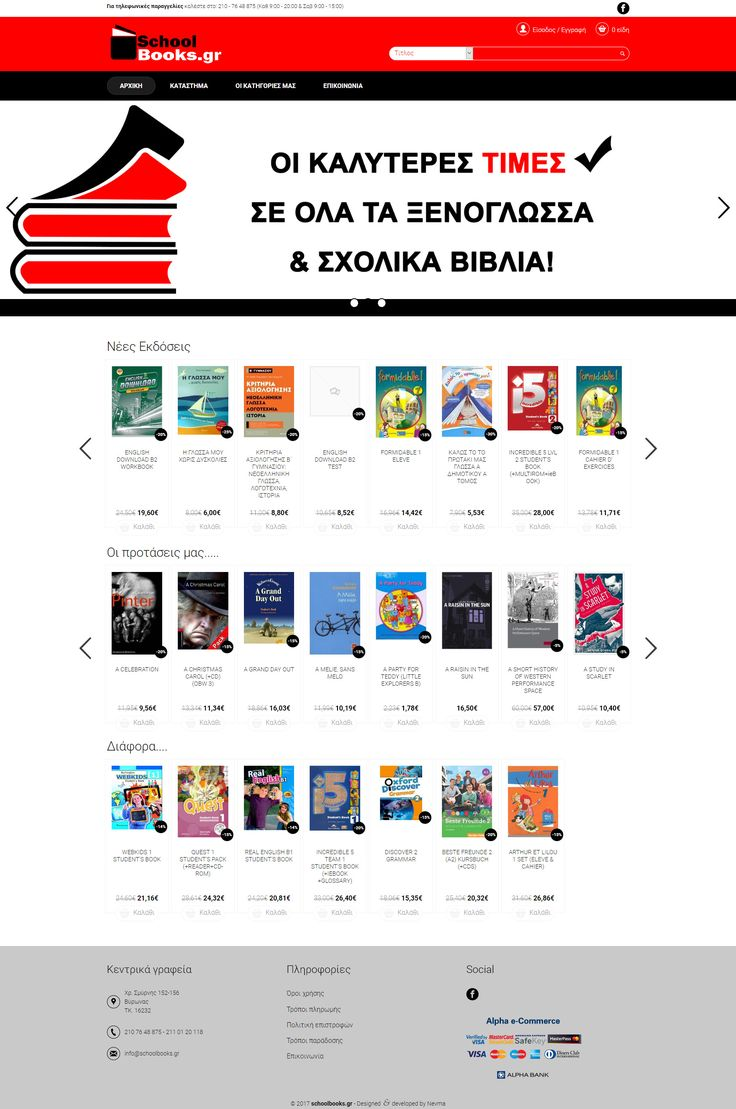 Η ομάδα μας σχεδίασε και κατασκεύασε το ηλεκτρονικό βιβλιοπωλείο. Τα βιβλία είναι κατηγοριοποιημένα σε ξενόγλωσσα και σχολικά στα οποία η αναζήτηση μπορεί να επεκταθεί και σε λεξικά, βοηθήματα ή σε βιβλία του Ο.Ε.Δ.Β. www.schoolbooks.gr