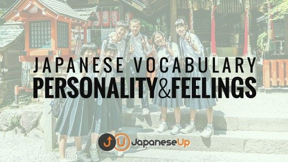 how to say positive in japanese