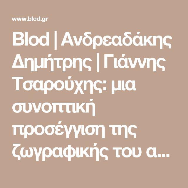 Blod   Ανδρεαδάκης Δημήτρης   Γιάννης Τσαρούχης: μια συνοπτική προσέγγιση της ζωγραφικής του αρχαίου ελληνικού κόσμου μέσα από το έργο του