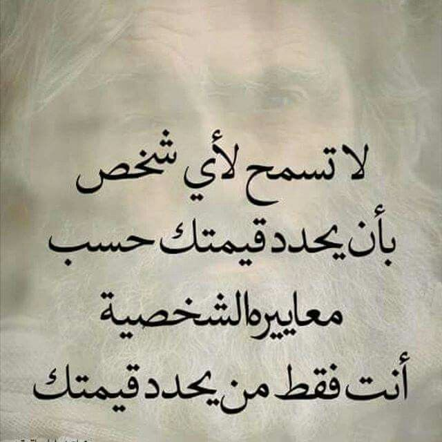 انت فقط من يحدد قيمتك True Quotes Quotes True