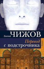 «Перевод с подстрочника» (Евгений Чижов)