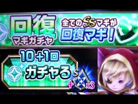 Dragon Project ドラゴンプロジェクト (ドラプロ) 回復マギガチャ -10+1回 ガチャ Magi Gacha! Vol.1
