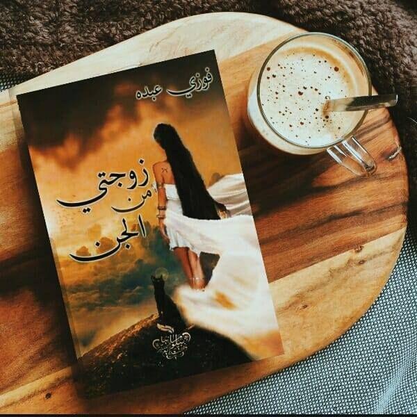 كتاب زوجتي من الجن لل كاتب فوزي عبده In 2020 Reading Library Library Books Books