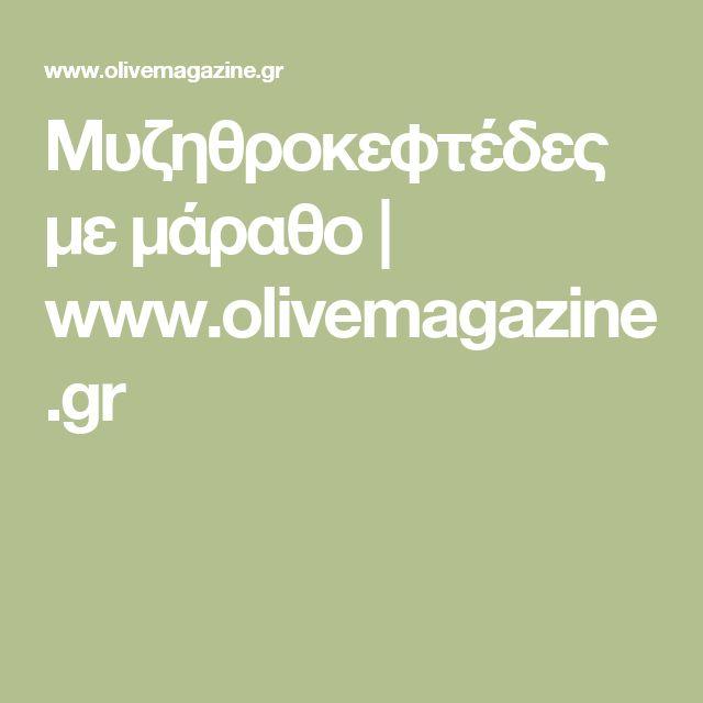 Μυζηθροκεφτέδες µε µάραθο | www.olivemagazine.gr