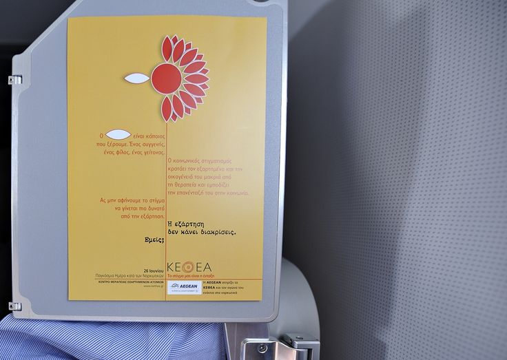 ΚΕΘΕΑ Παγκόσμια Ημέρα κατά των Ναρκωτικών σήμερα και για μία ακόμα χρονιά η AEGEAN AIRLINES δίνει στο κοινωνικό μήνυμα φτερά, μοιράζοντας το σε όλους του επιβάτες των σημερινών της πτήσεων με αφετηρία την Ελλάδα!