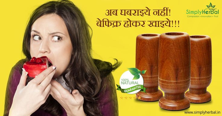 मधुमेह को नियंत्रित करने के लिए प्राकृतिक तरीका ........................ Do You Know More Click Here : www.simplyherbal.in #Tumbler #Simply #Herbal #Indore #India #Natural #Finally #Good #News #Diabetes #Guarantee #Pure #Compassion #Innovation #Trust #Metabolism #Control #Sugar #Vijaysar #Vijaysarherb #WoodGlass #Supplements #Diabetic #Benefits