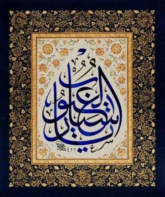 Yâ Settâra'l-kulûb – Ey ayıpları örten (Allah).