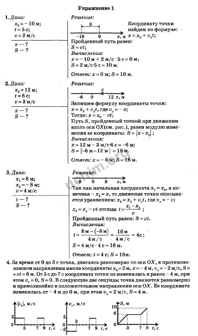 Решение задачи по математике 3 класс чеботаревская дрозд столяр