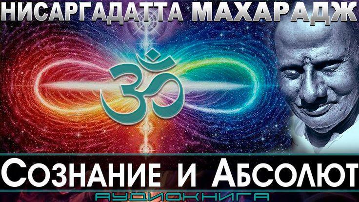 ॐ  Нисаргадатта Махарадж - Сознание и Абсолют (аудиокнига, читает Nikosh...