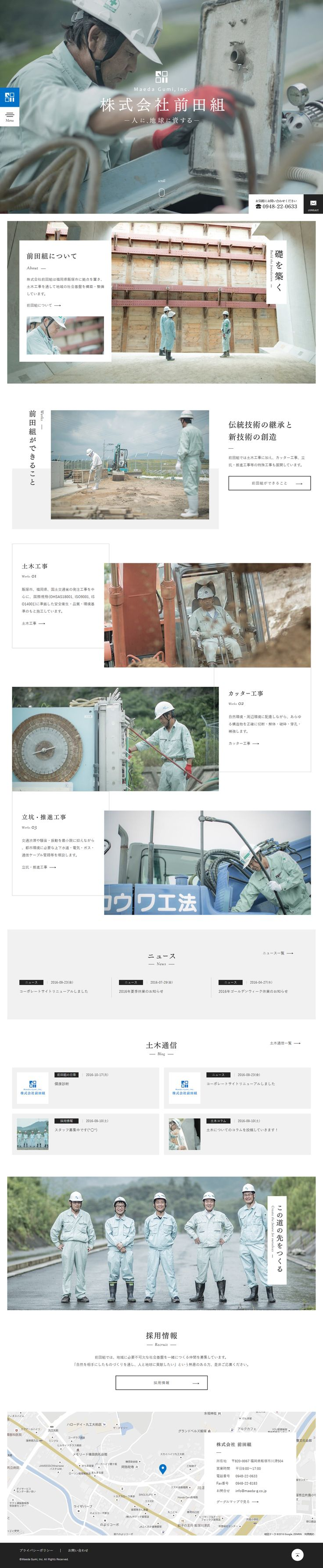 前田組 - LIG WORKS