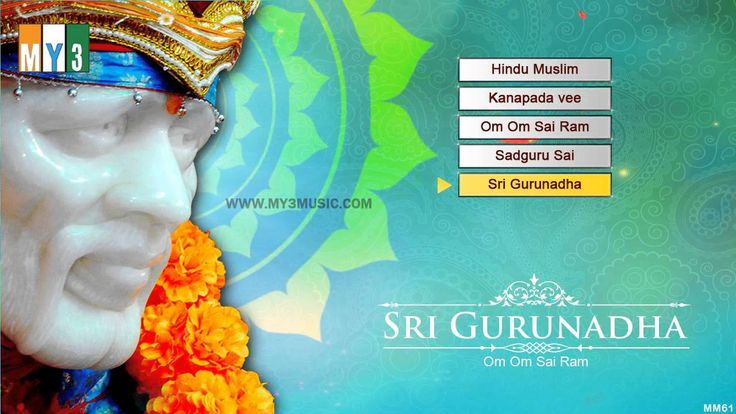 Sri Gurunadha - SHIRDI SAIBABA BHAKTHI GEETHALU - BHAKTHI SONGS